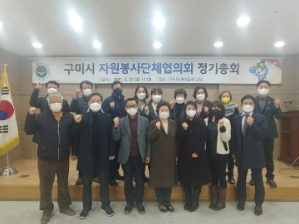 [새마을과]구미시 자원봉사단체협의회 정기총회 개최3.jpg