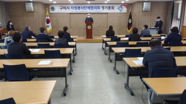 [새마을과]구미시 자원봉사단체협의회 정기총회 개최2.jpg