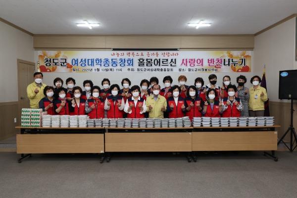 사회보장과)여성대학동창 반찬나눔 (2).jpg