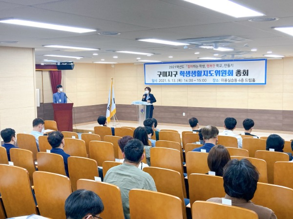 [경북생활과학고] 2021년 구미지구 학생생활지도위원회 총회1 (1).jpg