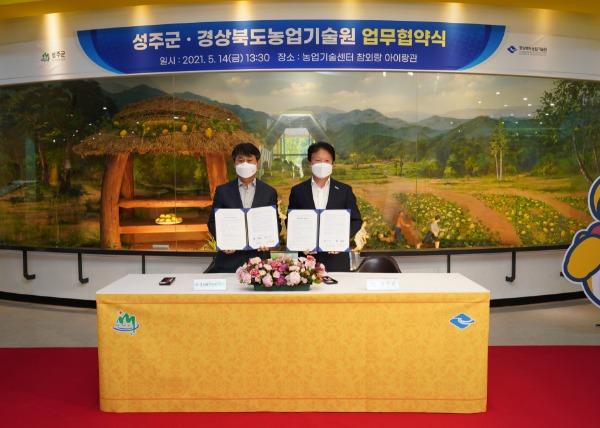 (6-1)농업기술원성주군과_MOU체결.JPG