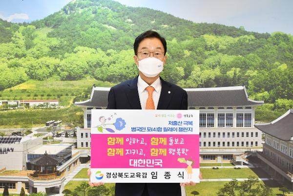 1.임종식 경북교육감, 저출산 극복 '범국민 포(4)함 릴레이 챌린지' 동참01.JPG