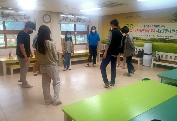 [교육지원과] 2021 유아 놀이중심교육 나눔 공동체 연수1.jpg