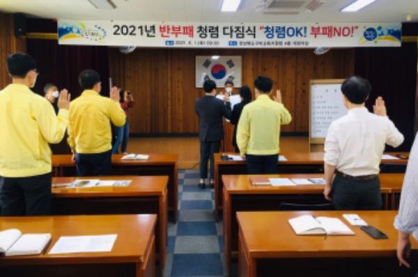 [행정지원과] 반부패 청렴다짐식 개최.jpg