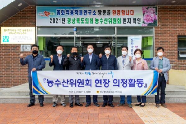 2021.05.31 농수산위원회 현지확인(봉화약용작물연구소)-보도자료.jpg