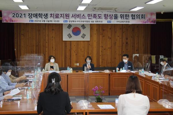 [교육지원과] 치료지원 개선 방안 협의회 개최.JPG