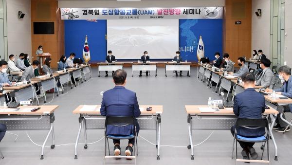 경북형_도심항공교통_발전방향_세미나.JPG