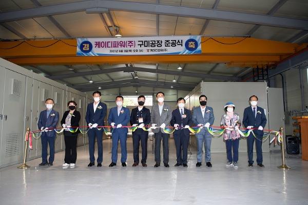 [기업지원과]장세용 구미시장 케이디파워(주) 구미공장 준공식 참석2.jpg