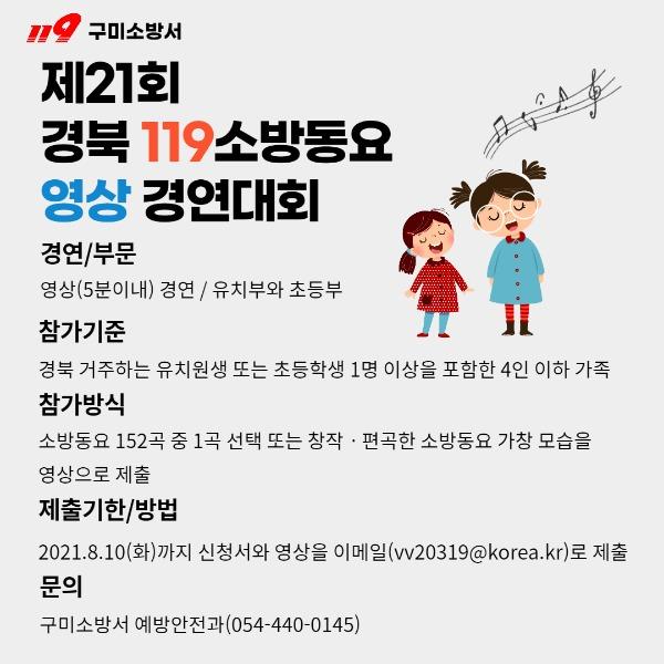119소방동요대회.jpg