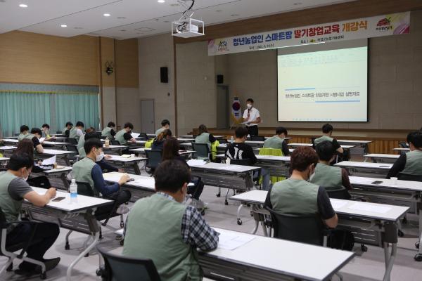 01의성군제공 청년농업인 스마트팜 개강식.JPG